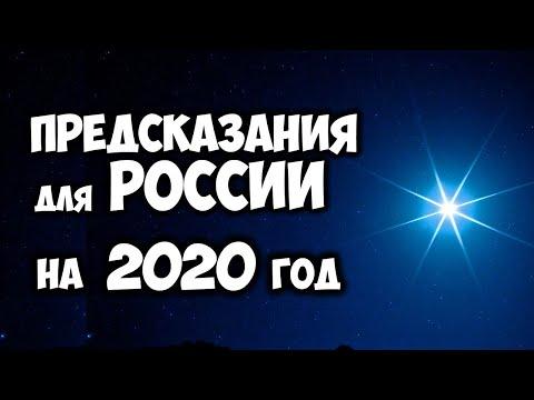 САМЫЕ ВАЖНЫЕ ПРЕДСКАЗАНИЯ ДЛЯ РОССИИ НА 2020 ГОД Что Ждет Россию В 2020 Году