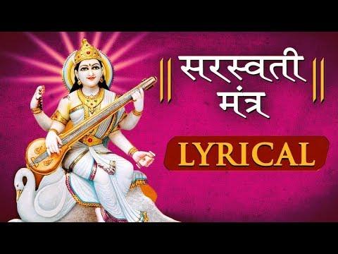 Saraswati Mantra - Sarasawati Puja - सरस्वती मंत्र - Vasant Panchami