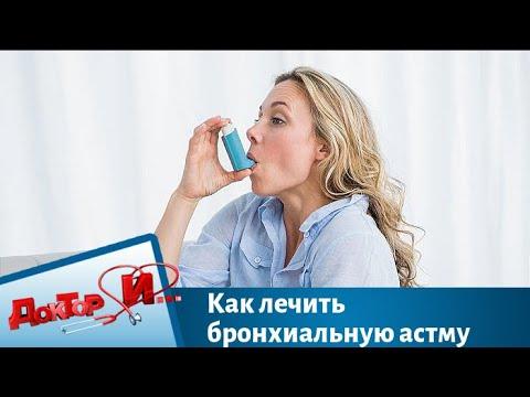 Как лечить бронхиальную астму | Доктор И
