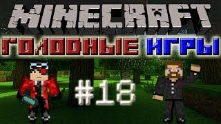 Minecraft: Голодные игры часть 18 [LastRise]