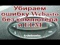 Убираем ошибку Webasto быстрый способ без компютера и ELM mp3