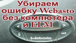 Убираем ошибку  Webasto, быстрый способ без компютера и ELM
