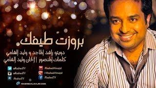 راشد الماجد و وليد الشامي - بروزت طيفك (النسخة الأصلية) | 2014