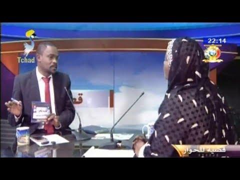 قضية للحوار تلفزيون تشاد -  بلدية العاصمة أنجمينا Gadia Lilhiwar Tele-Tchad