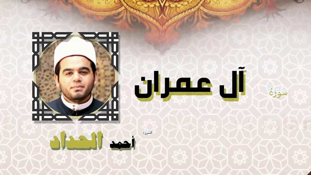 القران الكريم كاملا بصوت الشيخ احمد الحداد | سورة أل عمران