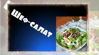 рецепты салатов Шеф салат