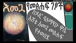 Ethiopia: |Dr Alemayehu Wasse Eshete| ከዶ/ር ዓለማየሁ ዋሴ እሸቴ እመጓ መፅሐፍ አንዱን ክፍል እንሆ