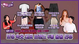 [뼈때리뷰] EP.17 남녀 보정속옷 대표 브랜드 6종…