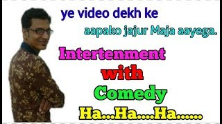 intertenment comedy video. / best Comedy video / SUDIP SUTHAR./ fanny video.
