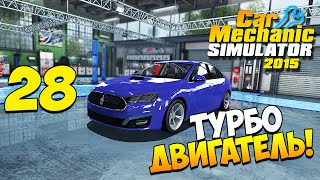 Шаманим в Car Mechanic Simulator 2015. Часть 28 | Реставрация Royale Crown + тюнинг!
