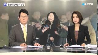 """신은미 강제출국 결정...""""명령에 따를 것&q…"""