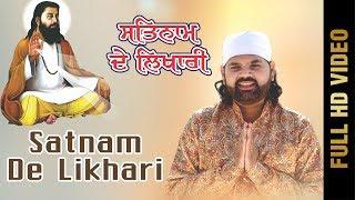 SATNAM DE LIKHARI (Full ) | VIJAY HANS | Latest Punjabi Songs 2019 | AMAR AUDIO