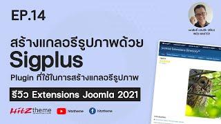 สร้างแกลอรีรูปภาพด้วย Sigplus - รีวิว Extensions Joomla 2021 EP.14