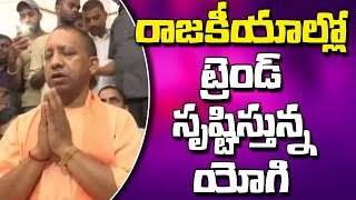 UP CM Yogi Adityanath Creating a New Trend in Politics | BharatToday