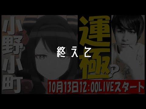 【モンストLIVE】激獣神祭『小野小町の運極LIVE』を終えて...