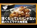 【簡単レシピ】薄くたっていいじゃない『豚バラスライス角煮風』の作り方
