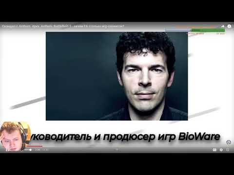 Антон Логвинов неистово защищает ЕА. Получается плохо.