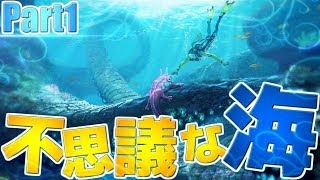 【Subnautica】海の惑星でサバイバル