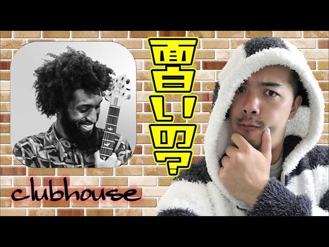 【clubhouse】クラブハウス難民集まれ!(雑談)