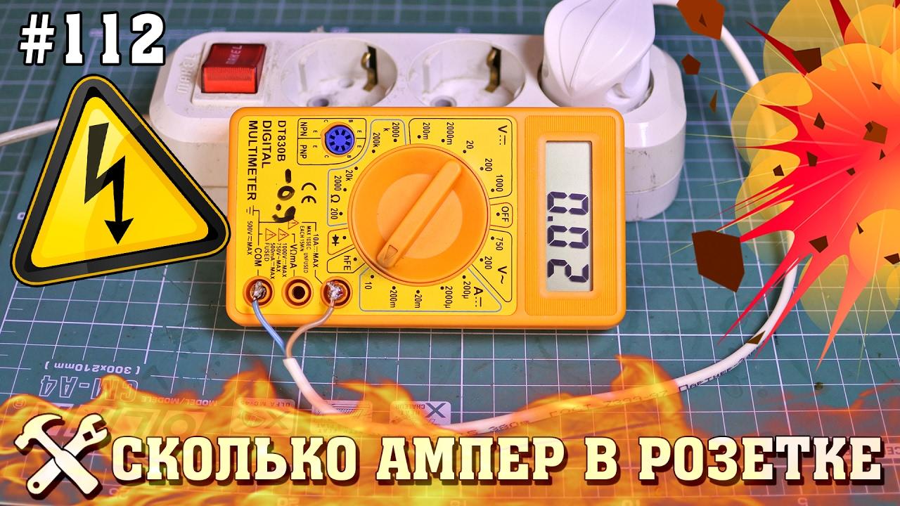 Сколько ампер в розетке? Измеряем силу тока в розетке!