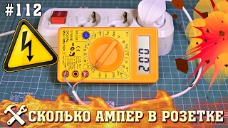видео Сколько киловатт выдерживает автомат 16 ампер?
