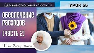 Урок 55. Ділові відносини (частина 10) - Забезпечення видатків (частина 2) - шейх Зафер Ашек