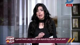صباح دريم| التحقيق مع رئيس جامعة المنصورة بسبب سوء استخدامه للسلطة.. وأعضاء هيئة التدريس يسانده