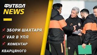 Шахтар завершує збір, коментар Кварцяного, старт каналу Футбол 3| Футбол NEWS від 30.01.2020 (10:00)