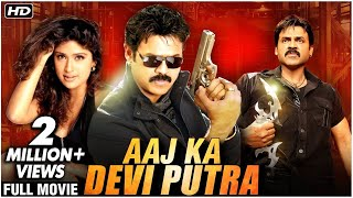 Aaj Ka Devi Putra (Devi Putrudu) Full Hindi Movie | Venkatesh | Anjala | Super Hit Dubbed Movie