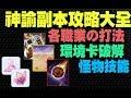 【仙境傳說:守護永恆的愛】神諭副本 簡易攻略123【課外題】