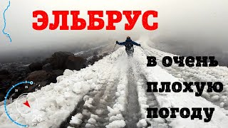 ЭЛЬБРУС СПУСК ТЯЖЕЛЫХ УСЛОВИЯХ на лыжах с Приюта 11