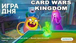 ИГРА ДНЯ Королевство Карточных Войн CARD WARS KINGDOM ПЕРВЫЙ ВЗГЛЯД Gameplay ios