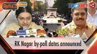 Nerpada Pesu 09-03-2017 – Puthiya Thalaimurai tv Show