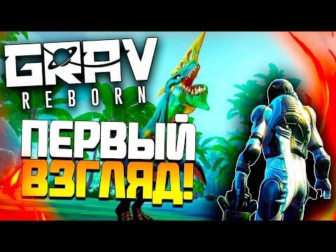 GRAV Reborn - Интересное Выживание! - Первый взгляд!