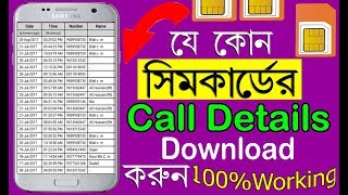 How to Download Call History Android  Mobile Last 30 Days