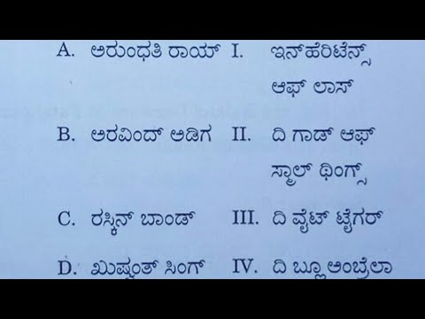 SDA gk question paper 2017 ,       KPSC fda sda, solved general knowledge , paper 1, Exam 12-02-2017