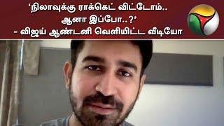 'நிலாவுக்கு ராக்கெட் விட்டோம்.. ஆனா இப்போ..?'- விஜய் ஆண்டனி வெளியிட்ட வீடியோ   Vijay Antony