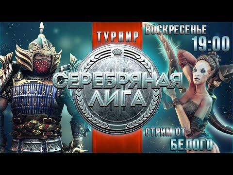 видео: panzar  / Серебряная Лига 10.04.2016