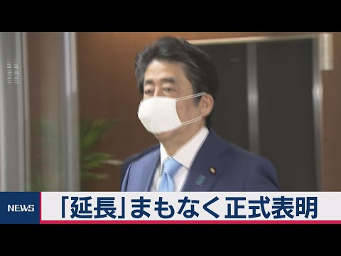2020/05/04 安倍総理 今月末までの緊急事態宣言延長を正式表明へ