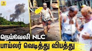 நெய்வேலி NLC பாய்லர் விபத்தில் 5 பேர் பலி | Neyveli NLC