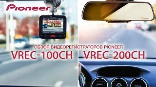 Видеорегистраторы Pioneer VREC-100CH и VREC-200CH. Распаковка и обзор.
