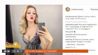 Оля Полякова похвасталась роскошной фигурой