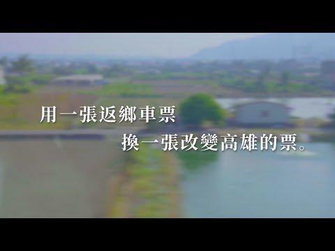 韓國瑜官方廣告 孩子回家紀實篇【韓國瑜】20181115