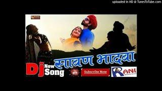 Rani Rangili Exclusive Song Sawan Bhadwa DJ Remix रानी रंगीली का न्यु धमाका डी़ जे रिमिक्स