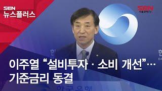 """이주열 """"설비투자·소비 개선""""…기준금리 동결"""