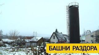 Не сносить водонапорные башни просят жители у чиновников