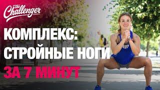 Упражнения для внутренней стороны бедра: стройные ноги за 7 минут(На первый взгляд это очень простая тренировка, но эффект от неё потрясающий. Кроме того, все упражнения..., 2016-07-05T13:36:45.000Z)