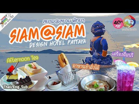 สยาม@สยาม พัทยา พาชมชิมสิทธิพิเศษห้อง Biz Class| Siam@Siam Design Hotel Pattaya | JP on the Go Ep44