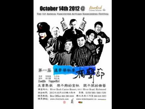 The 1st Annual Vancouver Xiang Sheng Festival 2012 - Radio Ad
