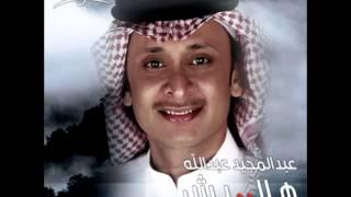 Abdul Majeed Abdullah...Hala Bish | عبدالمجيد عبد الله...هلا  بيش